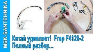 Смеситель для мойки Frap F4128-2, полный разбор(Смеситель для мойки Frap F4128-2 с возможностью установки на мойку, раковину или столешницу. Полный разбор смеси..., 2016-11-23T14:14:13.000Z)