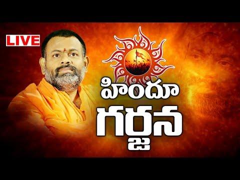 Hindu Atma Gourava Sabha Live From Adilabad | swami paripoornananda Aggressive Speech | Bharat Today