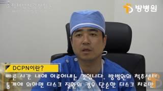 척추통합치료 조직재생신경성형술