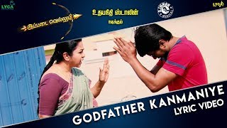 Ippadai Vellum - Godfather Kanmaniye (Lyric Video) | Udhayanidhi Stalin, Manjima Mohan | D. Imman