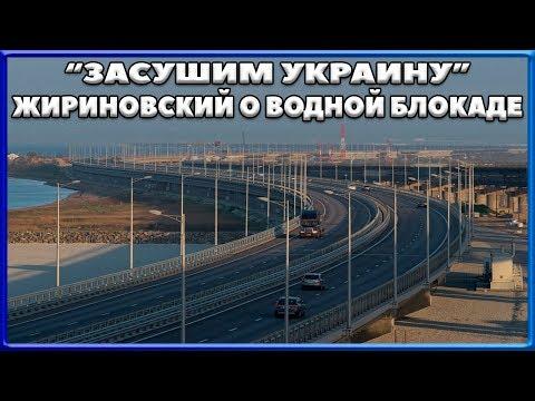 КРЫМСКИЙ МОСТ. О водной блокаде КРЫМА. Последние новости КРЫМА. 100 дней президентста ЗЕЛЕНСКОГО.