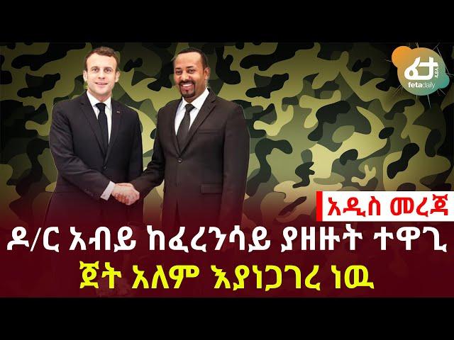 Ethiopian Daily News Update November 19,2019