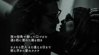 musicmanーnetから この「悪戯されて」は、桑田が自身のルーツである日本の歌謡曲の中から「東京」をテーマにした唄ばかりを集めてカバーした映像作品「THE ROOTS ...