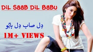 Dil Saab Dil Babu | Mehwish Hayat | Sitaron Bhari Raat | New Year Special