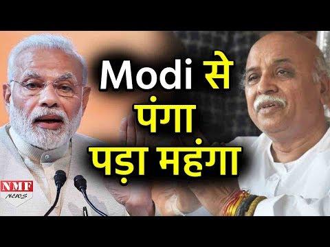 PM Narendra Modi से लड़ने की तोगड़िया को मिली सजा, VHP में Togadia युग का अंत