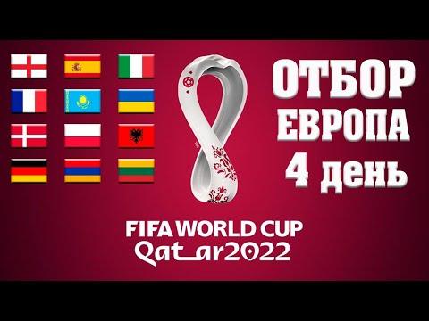 Футбол ОТБОР К ЧЕМПИОНАТУ МИРА-2022 В ЕВРОПЕ 4 ДЕНЬ РЕЗУЛЬТАТЫ!УКРАИНА ПОТЕРЯЛА ОЧКИ,АРМЕНИЯ УДИВИЛА