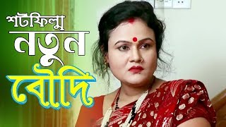 হট বৌদি।  Hot Boudi । Bengali Short Film । STM