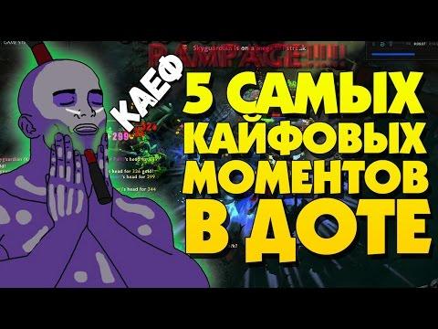 видео: 5 САМЫХ КАЙФОВЫХ МОМЕНТОВ В dota 2