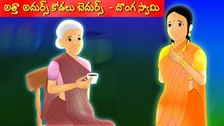 అత్తా అదుర్స్ కోడలు బెదుర్స్  - దొంగ స్వామి Telugu story | Telugu stories | Stories in Telegu