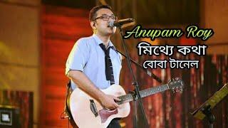Mithye Kotha ( মিথ্যে কথা ) || Anupam Roy || Live Concert 2018