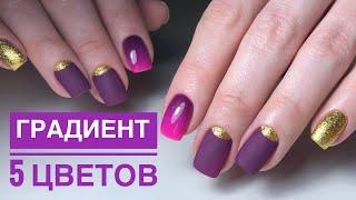 Градиент из 5 цветов на коротких ногтях/ Комбинированный маникюр