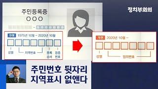 [최반장의 최키라웃] '민증'서 뒷자리 지역표시번호 없앤다…45년만 / JTBC 정치부회의