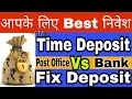 Post Office Time Deposit Vs Banks Fix Deposit, best option between Post Office FD and bank FD
