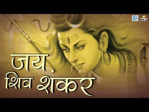 Jai Shiv Shankar - Shivji New Song 2017 | Hindi Bhakti Song | Bhajan Aarti Chalisa | Dinesh Mali