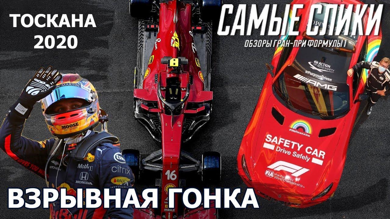 ОБЗОР Гран-при Тосканы 2020 | Формула 1 | Взрывная гонка