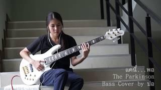 แค่นี้...พอ - The Parkinson | Bass cover by ปอ