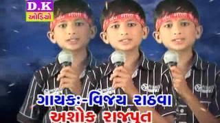 Gaglo Hedyo Baglo Hedyo Dashama Ne Dhaam DJ Jay Ho Dashama