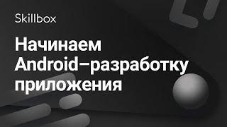 Как разработать приложение на Android