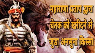 महाराणा प्रताप के घोडे़ चेतक से जुडा अनसुना किस्सा | chetak and his lord Maharana Pratap
