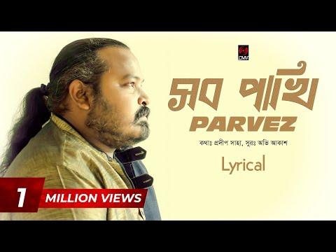 SHOB PAKHI (সব পাখি) | PARVEZ | Lyrical Video | CMV Music | New Song
