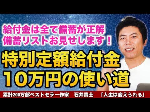 【人生が変わる16分】特別定額給付金10万円の使い道 給付金は全て備蓄が正解!備蓄リストをお見せします