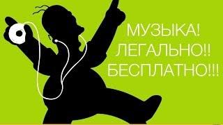 [База Знаний] Как слушать музыку бесплатно и легально