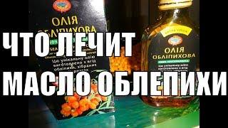 Облепиховое масло Все полезные свойства