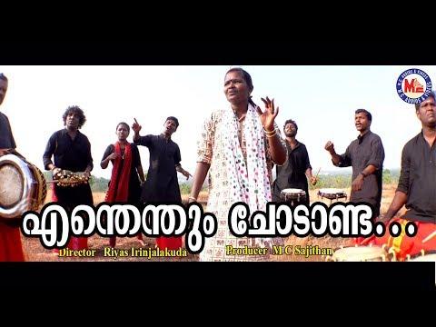 എന്തെന്തുംചോടാണ്ടാ | Enthenthum Chodanda | Latest Nadanpattu Malayalam |Malayalam Folk Songs