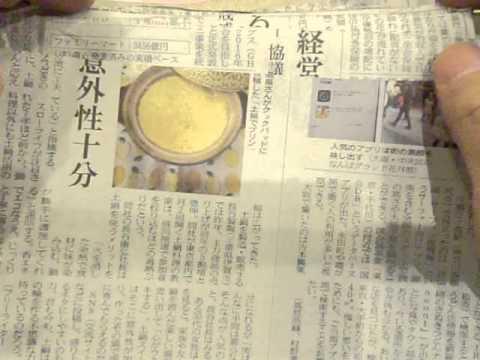GEDC1992 2015.03.13 nikkei news paper