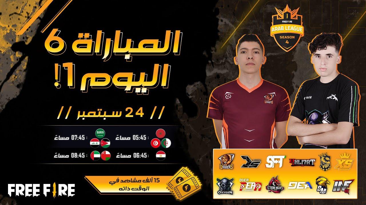 [2021] Free Fire Arab League | Season 4 | ماتش 6 اليوم 1 | Group ACD