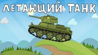 Летающий танк Мультики про танки