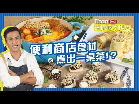 【Titan教你這樣吃才科學】精彩片段 │便利商店食材煮出一桌菜!?