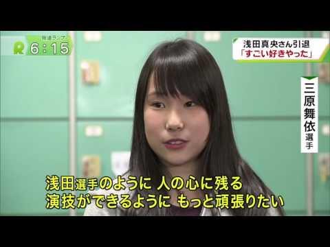 4/11浅田真央選手引退 Hodoランナー18時台