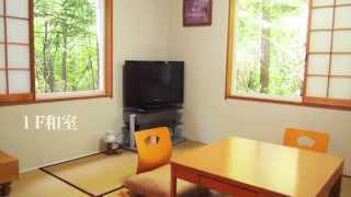 軽井沢の大自然に佇む貸別荘ヌーンコールコテージの紹介動画です。北軽...