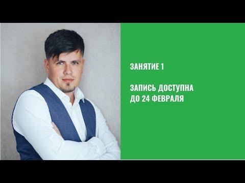 Павел федоренко видеоурок