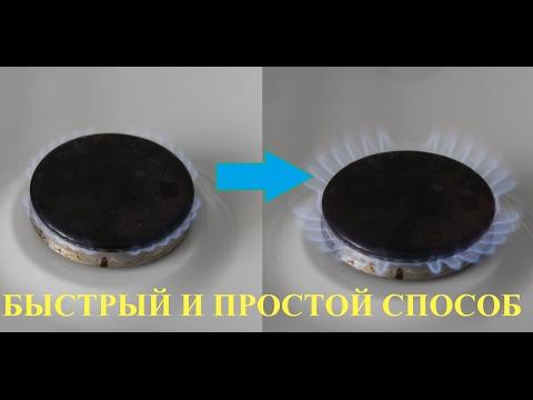 Не горит или слабо,плохо горит горелка, конфорка газовой плиты. Прочистка сопла.