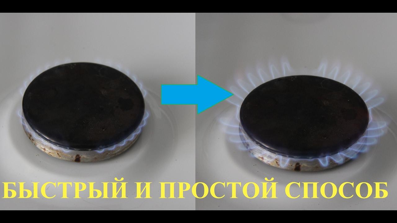 Жиклер для газовой плиты очистка селена для чистки плит купить газель