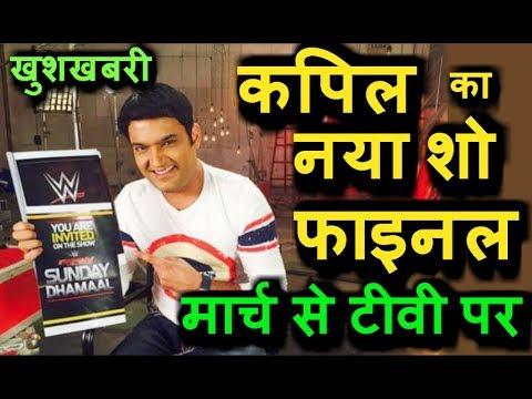 Kapil sharma to be back with a new show, कपिल का नया शो फाइनल , मार्च से शुरू