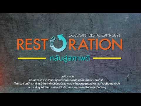 #ถึงเวลาแห่งการฟื้นฟู เตรียมพบกับค่ายพันธสัญญา ปี 2021 | ในหัวข้อ 'Restoration กลับสู่สภาพดี'