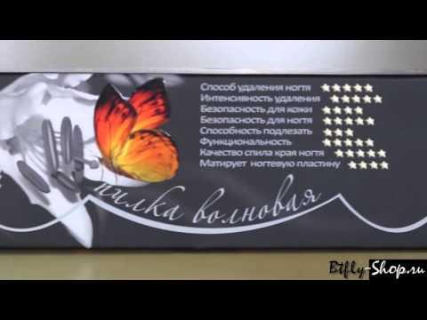 Волновая пилка для ногтей - Butterfly