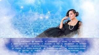 Елена Ваенга -  ЛУЧШИЕ ПЕСНИ