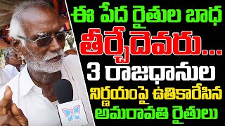 Amaravathi Farmers Reaction On 3 Capitals Bill Passed By AP Assembly | Public Talk On 3 Capitals