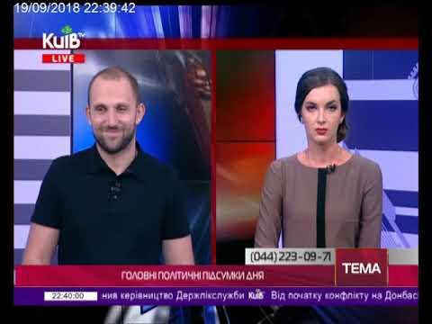 Телеканал Київ: 19.09.18 На часі 22.30