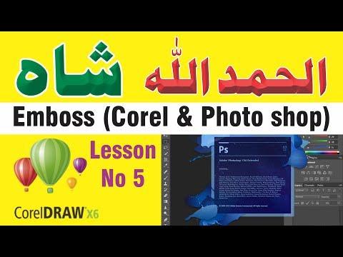 Download How To Emboss Urdu Word Adobe Photoshop Coreldraw