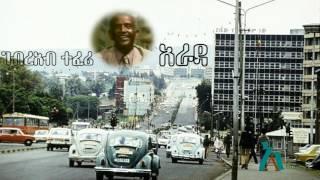 Gebreab Teferi - Arada አራዳ (Amharic)