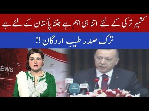 'Kashmir as important to Turkey as it is to Pakistan': Tayyip Erdogan | 14 February 2020 | 92NewsHD