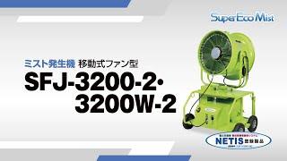 スーパー工業(株) - ドライ型ミスト発生装置SFJ-3200-2・3200W-2製品紹介