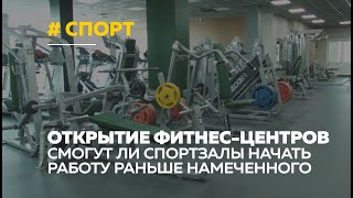 Открытие фитнес-центров: о чем удалось договориться представителям спортзалов с минспортом