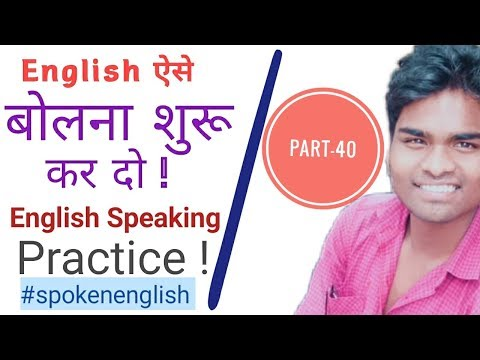 Daily English Conversation Practice | Listening And Speaking Through Hindi | Reflexive Domain