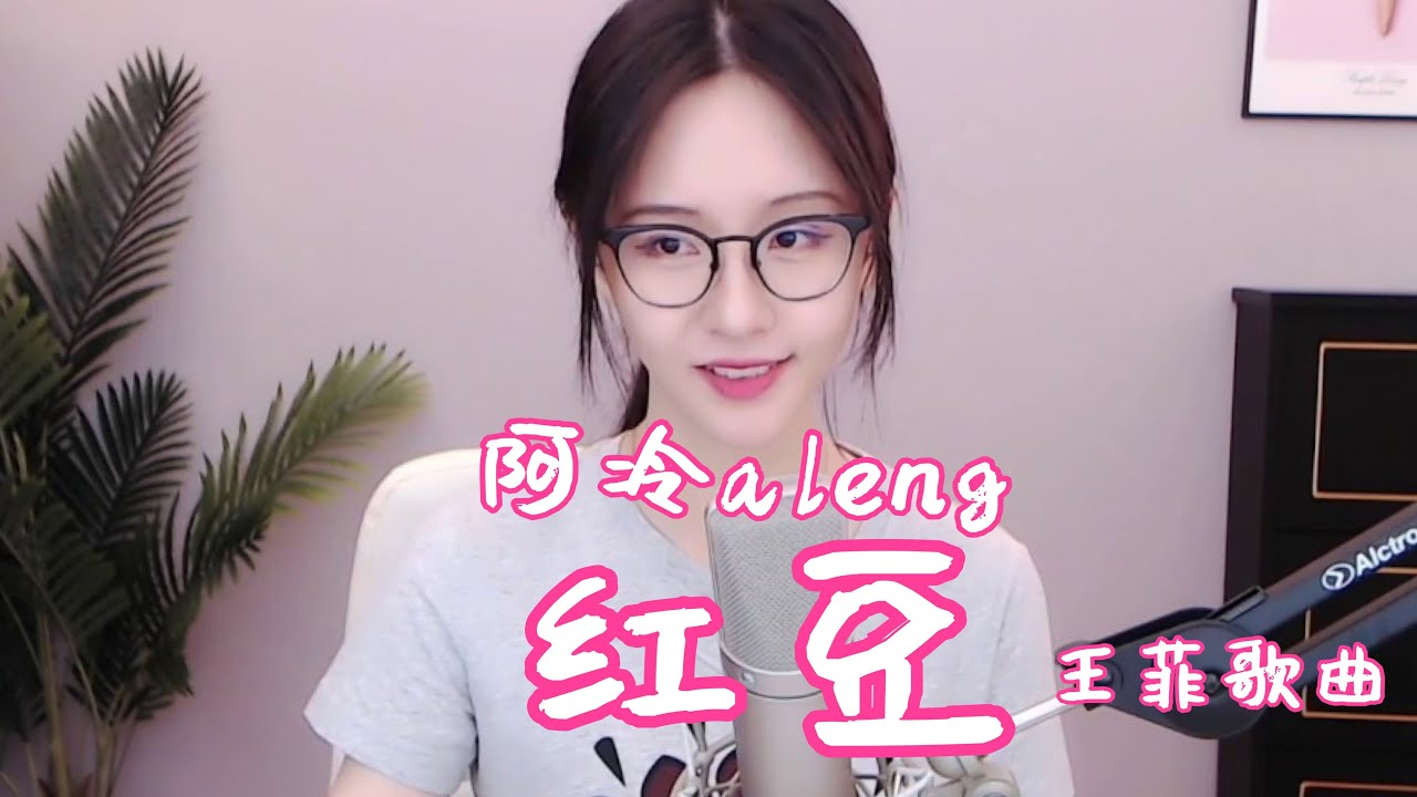 【推薦】 阿冷aleng《紅豆 》cover王菲歌曲 - YouTube